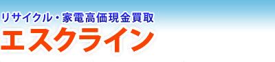 電動工具の買取は大阪のエスクライン!高価現金買取中!