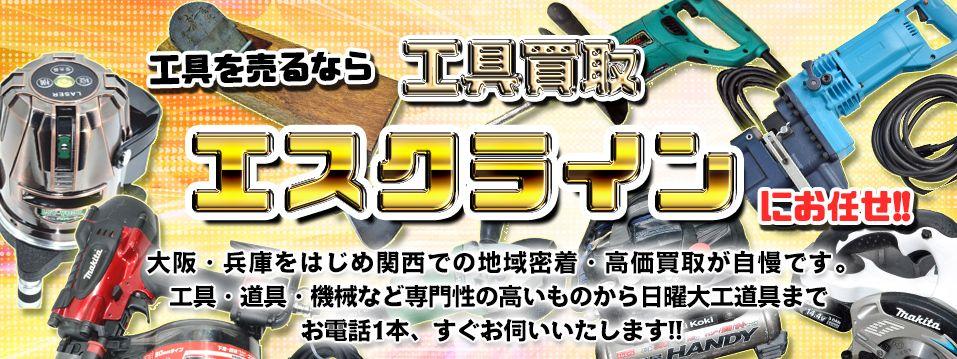 電動工具買取なら大阪のエスクラインへ!!