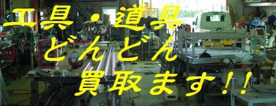 工具買取の事なら大阪のエスクライン