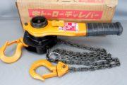レバーブロックやチェーンブロックなど工具買取は工具買取エスクラインにお任せください。