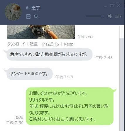 LINE 見積もり結果